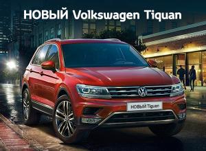 Новый Volkswagen Tiguan: максимальная выгода в сентябре