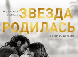 С 04 октября в кинотеатре «Синема 5» смотрите музыкальную мелодраму «Звезда родилась» 18+
