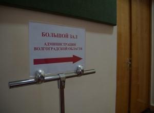 Администрация Волгоградской области распродает имущество