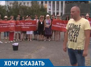 Обманутые дольщики толпой попросили Путина забрать волгоградских чиновников в Москву на перевоспитание