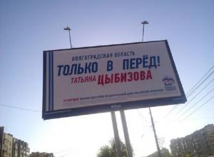 Татьяна Цыбизова: «Ни на одном плакате ошибки нету!»