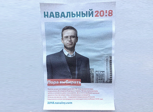 «Навальнята» нагадили в самом центре Волгограда