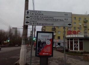 Чиновников Волгограда обвинили в незнании родного города