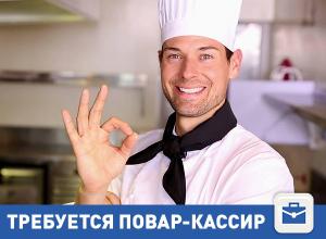 В «Европу Сити Молл» требуется амбициозный и талантливый повар-кассир
