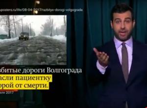 Ивана Урганта впечатлила новость «Блокнота Волгограда» об исцеляющей силе городских дорог