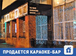 Продается караоке-бар «Пятница» в центре Волгограда
