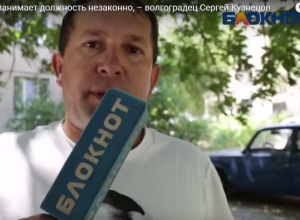 Председатель СНТ «Русь» занимает должность незаконно, – волгоградец Сергей Кузнецов
