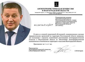 Губернатор сообщил о сложной оперативной обстановке и террористической угрозе в Волгограде