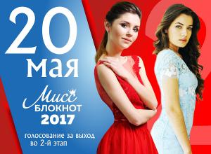 20 мая стартует голосование в конкурсе «Мисс Блокнот Волгоград-2017»