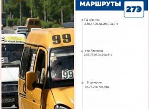 В помощь пассажиру: список автобусов Волгограда, дублирующих «снятые» маршрутки