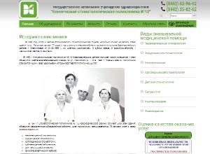 Сайт волгоградской стоматологии признан самым честным и удобным в стране