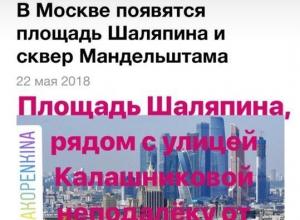Прохор Шаляпин признал деградацию молодежи из-за площади «в его честь»