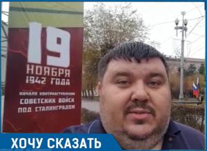 При оформлении города к празднику власти Волгограда показали незнание истории, - Алексей Ульянов