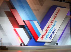 Новых сопредседателей ОНФ в Волгограде объявили вне закона