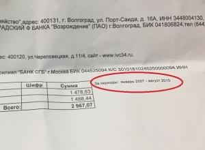 Коммунальными платежками 10-летней давности забросали жителей Волгограда