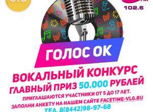 Стартует вокальный конкурс «ГОЛОС'ОК» с главным призом – 50 тысяч рублей