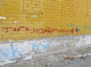 Надпись «Тебя ждет смерть» появилась под окном семьи из Волгограда после покушения