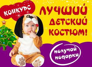 Объявляем о начале конкурса «Лучший детский новогодний костюм»