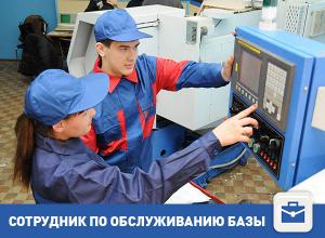 Требуется сотрудник по обслуживанию базы в Волгограде