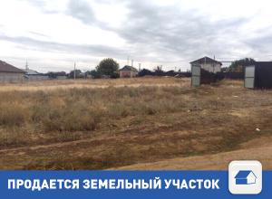 Продается участок земли на севере Волгограда
