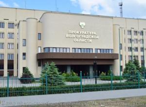 Прокуратура Волгоградской области изучит странную покупку иномарки чиновниками сельской администрации