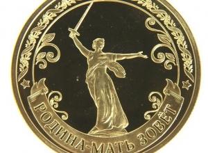 «Родина-мать зовет!» появится на золотой монете номиналом 20 тысяч рублей