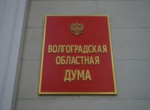 Все дальше от центра Волгоградской области высылают депутатов