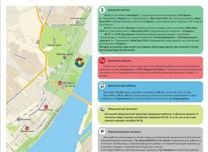 Схема движения транспорта в день матча Исландия-Нигерия в Волгограде