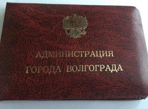 Администрация Волгограда укрепилась кадром из торговой сети «МАН»