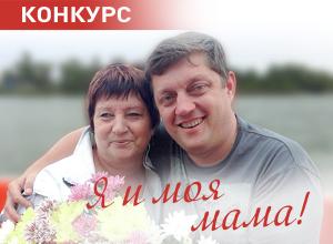 Объявляем о начале конкурса «Я и моя мама!»