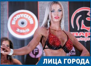 Я подготовилась к соревнованиям за 6 месяцев , - победительница фитнес-бикини из Волгограда