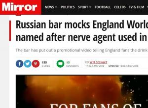 Британский таблоид Daily Mirror обвинил волгоградский бар в издевательствах над футбольными фанатами из Англии