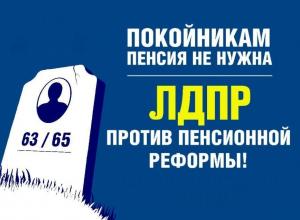 В Волгограде  ЛДПР выступила против пенсионной реформы под лозунгом «Покойникам пенсия не нужна»