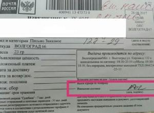 Бог работает на «Почту России» в Волгограде