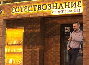 Как выжить холостяку в Волгограде. Финал