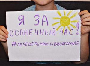 Сторонники перевода времени выйдут на митинг в Волгограде