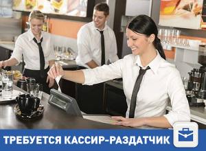 Работа для кассира-раздатчика в центре Волгограда