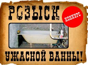 «Блокнот Волгограда» разыскивает героев, которым срочно нужна ванная «под ключ» в подарок