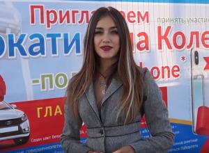 Спецкор Александра проверила розыгрыш iPhone X в парке ЦПКиО