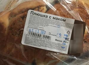 Плюшку из будущего купил в магазине житель Волгограда