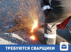 Требуются на работу сварщики в Волгограде