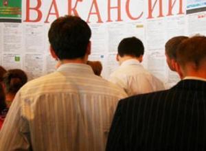 Власти рапортуют о снижении уровня  безработицы в Волгоградской области