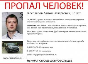 Племянник главы Волгограда и его Range Rover пропали в Волгоградской области