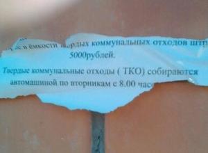 Под Волгоградом за вынос мусора не во вторник жителей наказывают крупным штрафом