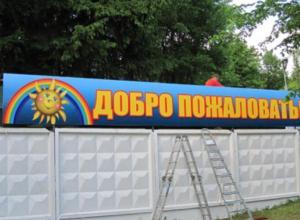 Волгоградские дети отдохнут за 3,8 тысячи рублей на человека