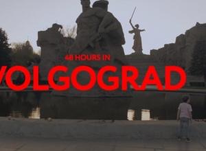 Журналистка из Британии за 48 часов сняла фильм о Волгограде