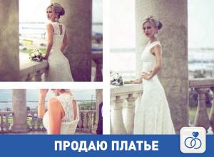 Продам шикарное свадебное платье