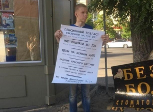 Молодежь устроила одиночные пикеты в Волгограде из-за повышения пенсионного возраста и цен на бензин