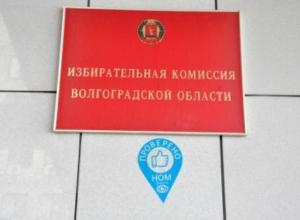 Эксперты Национального общественного мониторинга проверили работу волгоградского облизбиркома