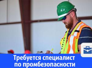 Требуется специалист по промышленной безопасности в Волгограде